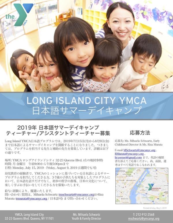 YMCALICJapaneseSummerCamp2019TeacherJobAnnouncement