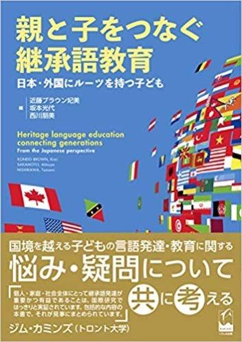 親と子をつなぐ継承語教育