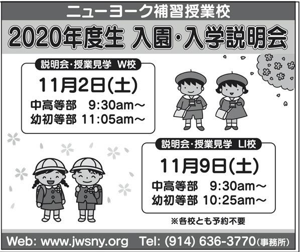 JapaenseWeekendSchool2019OpenHouseAd