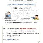 COVID-19: ニューヨーク日本人教育審議会 自粛生活中の子育て講演会