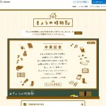 COVID-19: 日本のオンライン授業で海外の継承語教育でも使えそうなサイト