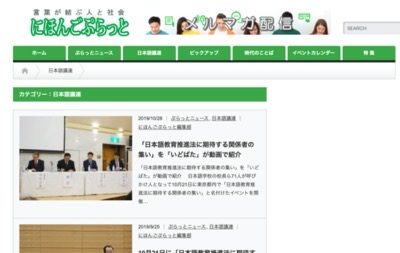 NihongoplatScreenShot