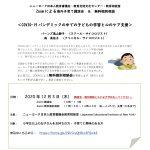 ニューヨーク日本人教育審議会 COVID-19 パンデミックの中での子どもの学習と心のケア支援 (2020年12月3日(木))