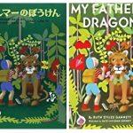 日本語と英語に翻訳された本 (6-7歳児向け)