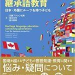 「親と子をつなぐ継承語教育 日本・外国にルーツを持つ子ども」