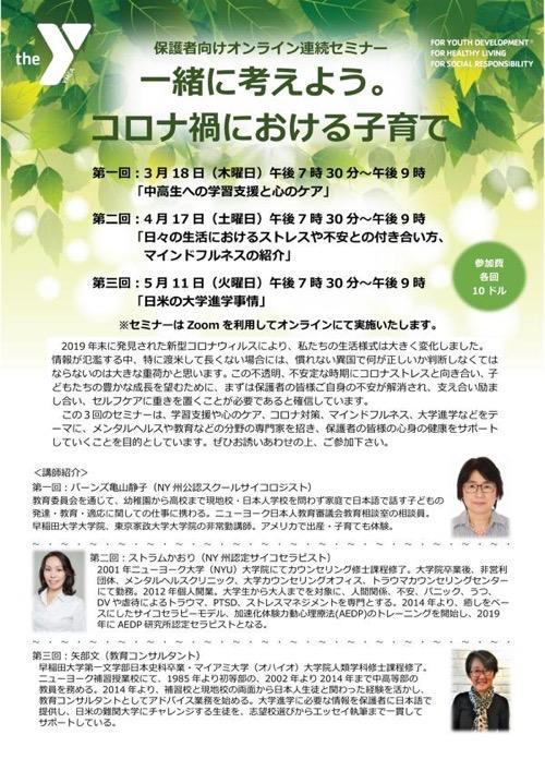 TokyoFrostValleyWorkshop2021Flyer00 resized