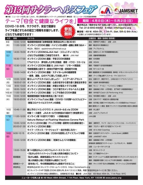 SakuraHelth final flyer 100