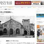 ニューヨーク日本人学校の移転