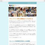 ブルックリン日本語学園(BJAFA)が対面授業を2021年9月から再開