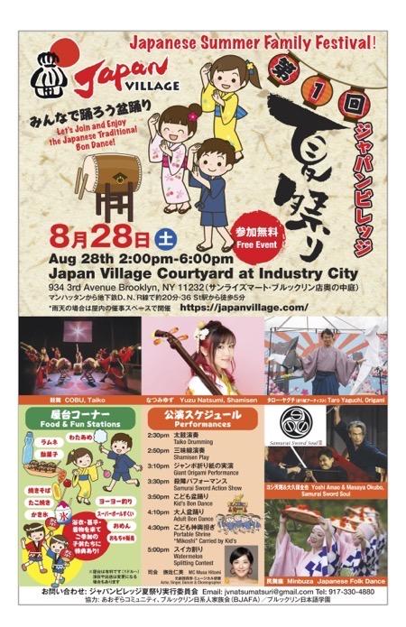 JapaneseSummerFestival2021Flyer