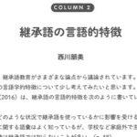 日本語継承語話者の話す日本語の言語学的特徴