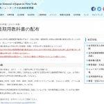 ニューヨーク総領事館による日本語の教科書の配布 (2021年後期; 2021年 9月17日締切)